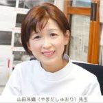 山田朱織(医学博士)の整形外科枕(オーダーメイド枕)ってどんなもの?本も出版してる?