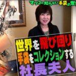 吉田りえ子(ヨークス株式会社社長夫人)のオススメ手袋の入手方法(店舗や通販)を調査!
